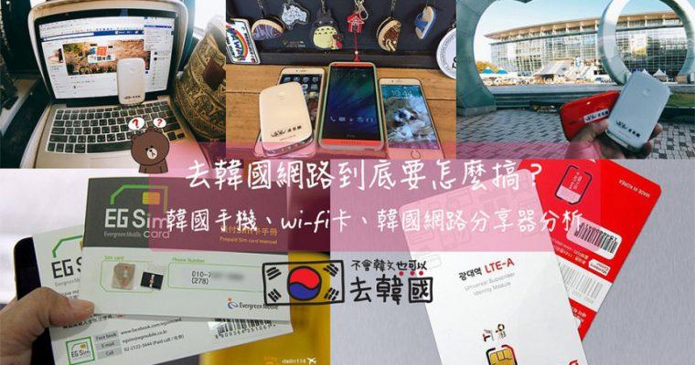 韓國自由行》韓國網路 韓國上網怎麼搞? 韓國網路Wi-Fi分享器、KT Olleh韓國4G/LTE無限上網吃到飽SIM卡介紹 @Gina Lin