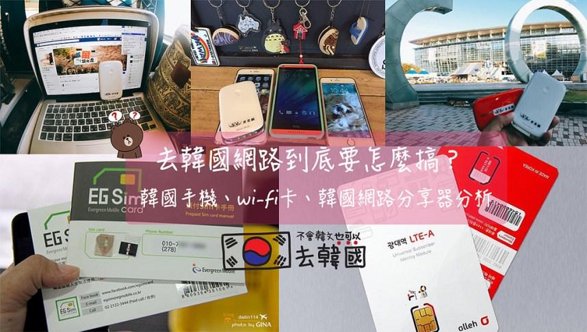 【韓國自由行網路】首爾釜山大邱上網怎麼搞? 韓國網路Wi-Fi分享器、KT Olleh韓國4G/LTE無限上網吃到飽SIM卡介紹 @GINA環球旅行生活|不會韓文也可以去韓國 🇹🇼