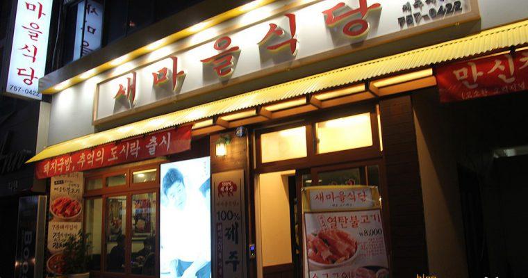濟州美食記》韓國平價烤肉 新村食堂連鎖店 冷麵好爽口+古早味搖搖便當(새마을식당 제주시청점) @Gina Lin
