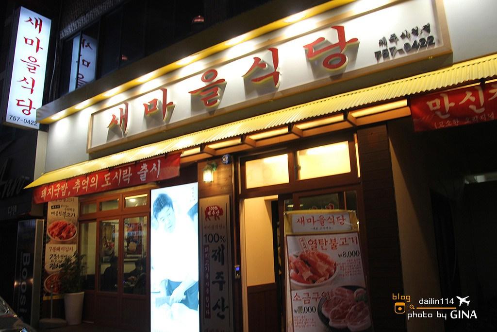 【濟州島美食】韓國平價烤肉|新村食堂連鎖店 冷麵好爽口+古早味搖搖便當 @GINA環球旅行生活