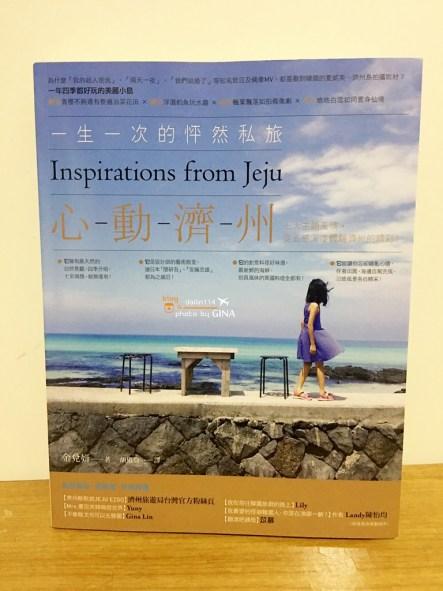 贈書活動》一生一次的怦然私旅心動濟州: 七大主題風情, 從五感深度體驗濟州的精彩! + GINA讀者獨享贈書活動 @GINA環球旅行生活|不會韓文也可以去韓國