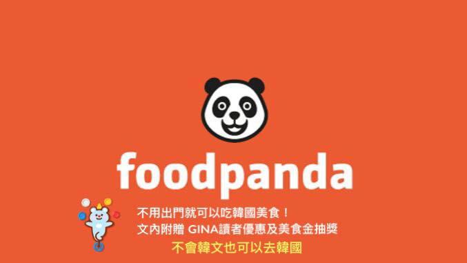 【空腹熊貓 foodpanda優惠】吃韓國料理美食不用出門!美食外送,無論是在家或是上班族點餐都超方便! @GINA環球旅行生活