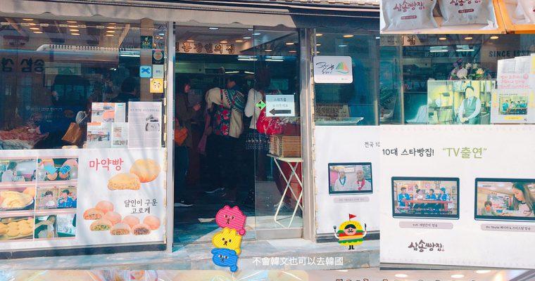 大邱美食必買名產》 50年傳統的麵包店 三松麵包店本店 招牌麻藥玉米麵包(삼송빵집 본점 )附交通方式地圖 @Gina Lin