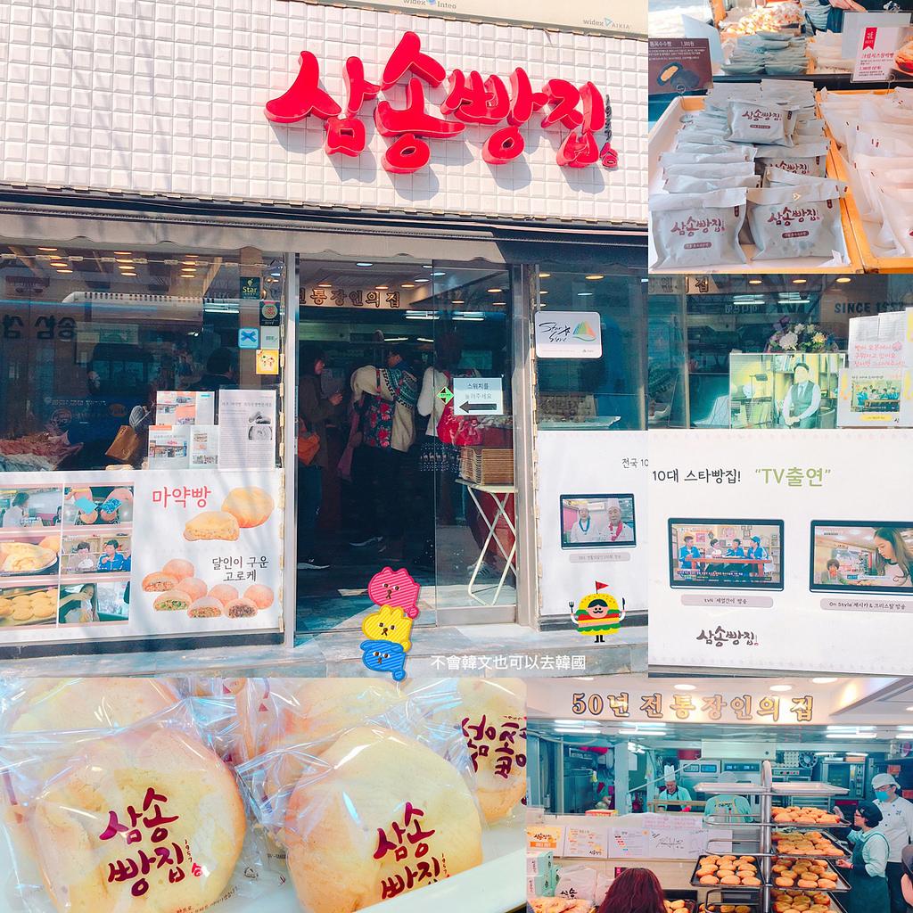 【大邱美食必吃名產】三松麵包店本店|50年傳統招牌麻藥玉米麵包(삼송빵집 본점 )附交通方式地圖 @GINA環球旅行生活|不會韓文也可以去韓國