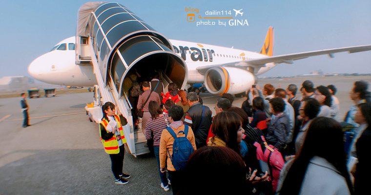 大邱自由行》廉航台灣虎航 Tigerair Taiwan 台北直飛大邱!台虎 IT610/IT611 + 機上餐點分享 @Gina Lin
