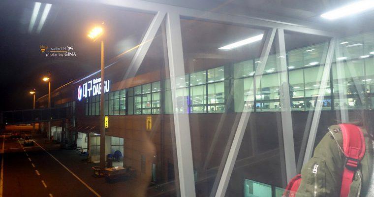 大邱國際機場攻略 機場交通/巴士/出入境/退稅一次滿足(대구국제공항) @Gina Lin