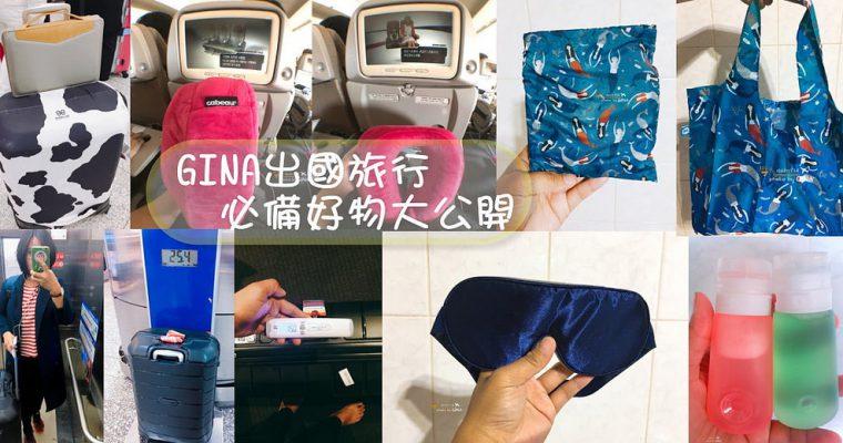 出國旅行必備》Cabeau記憶頸枕(跟GD同款)!! 搭長途飛機、轉機必備 其他旅型小物 眼罩、行李保護套、行李、旅行分裝瓶 一次滿足) @Gina Lin