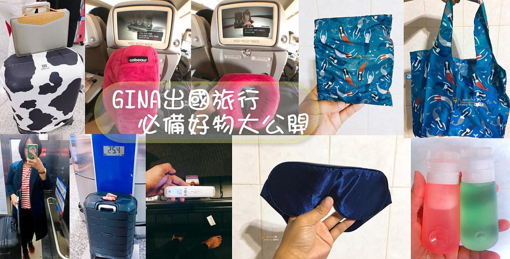 【INDULGENCE 旅行用品專賣】Cabeau 記憶棉頸枕(GD同款)團購優惠|出國旅行必備|出遊搭飛機必備、旅行小物|眼罩、行李保護套、分裝瓶 @GINA環球旅行生活