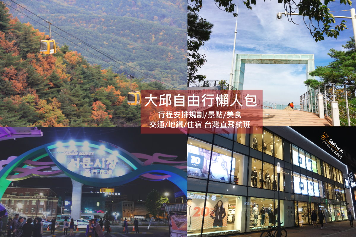 【韓國大邱自由行】旅遊景點美食攻略|3天2夜行程規劃、花費|大邱地鐵、城市循環巴士|釜山來回一日遊交通 @GINA環球旅行生活|不會韓文也可以去韓國