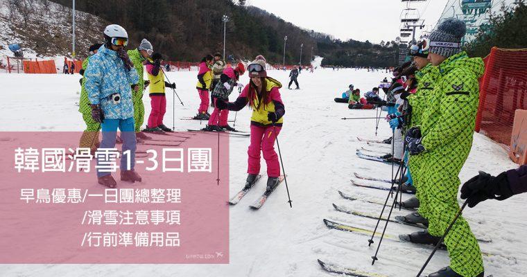 2020-2021最新韓國首爾釜山滑雪一日團早鳥優惠 1-3日遊行程介紹(每年持續更新+GINA讀者優惠代碼) @Gina Lin