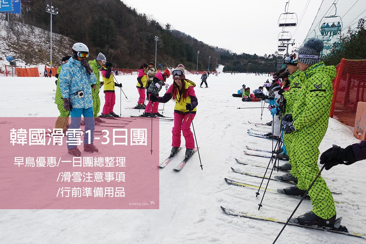 【京畿道滑雪場】昆池岩渡假村(Konjiam Resort)韓國LG集團| 介紹滑雪裝備/租借用具及體驗心得/注意事項 @GINA環球旅行生活