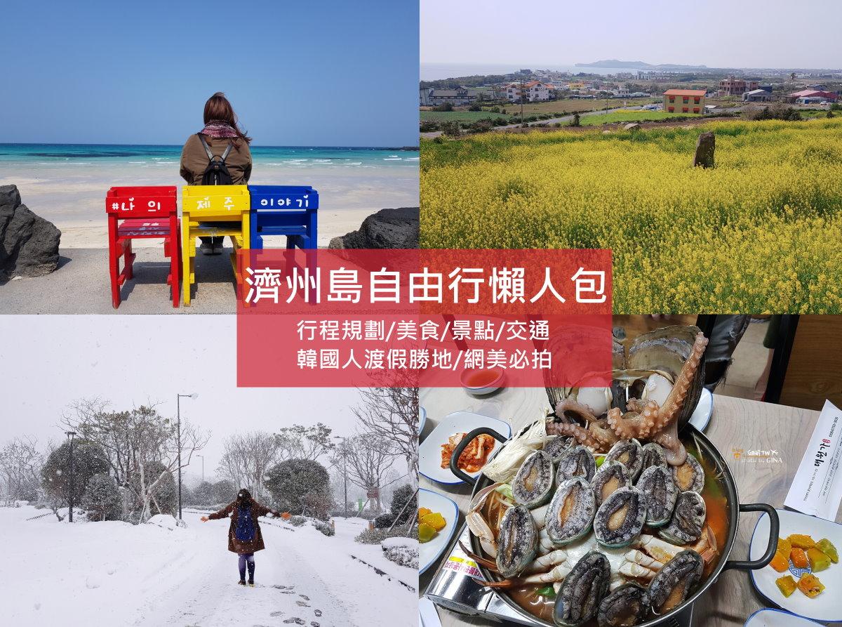 【2020韓國濟州島自由行】行程規劃|住宿交通自駕|購物必買|美食黑豬肉| 最新景點|花費預算 @GINA環球旅行生活