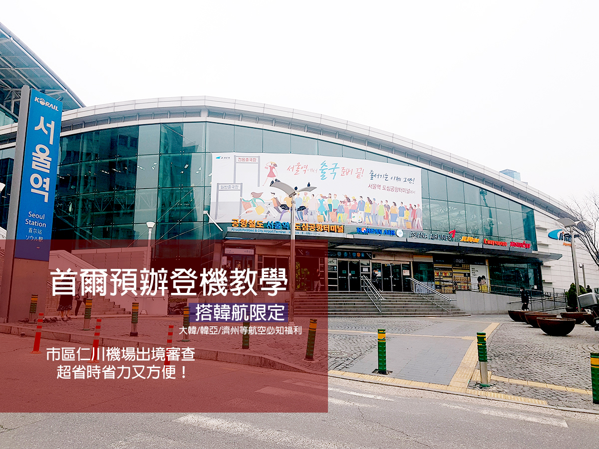 【首爾預辦登機】2020韓國仁川國際機場|首爾站市區出境審查|自助退稅|搭韓航限定|大韓/韓亞/濟州等航空必知福利 @GINA環球旅行生活