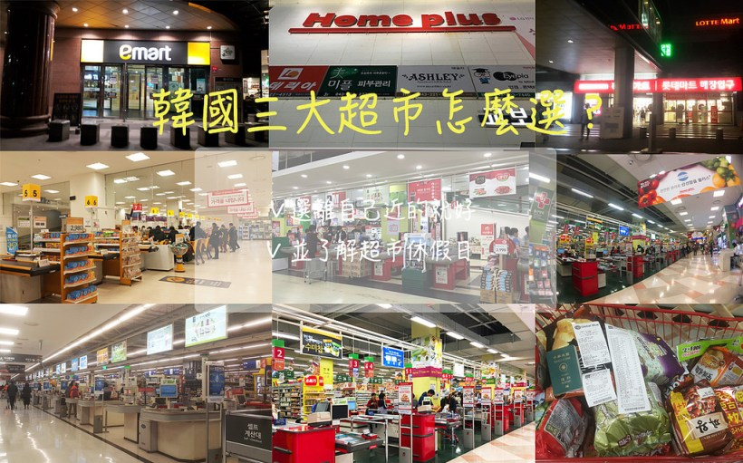 【2020韓國三大超市分店】東大門E-MART易買得|合井Home Plus|樂天超市Lotte Mart、首爾站OUTLET 怎麼選?現場即時退稅、自助結帳 @GINA LIN