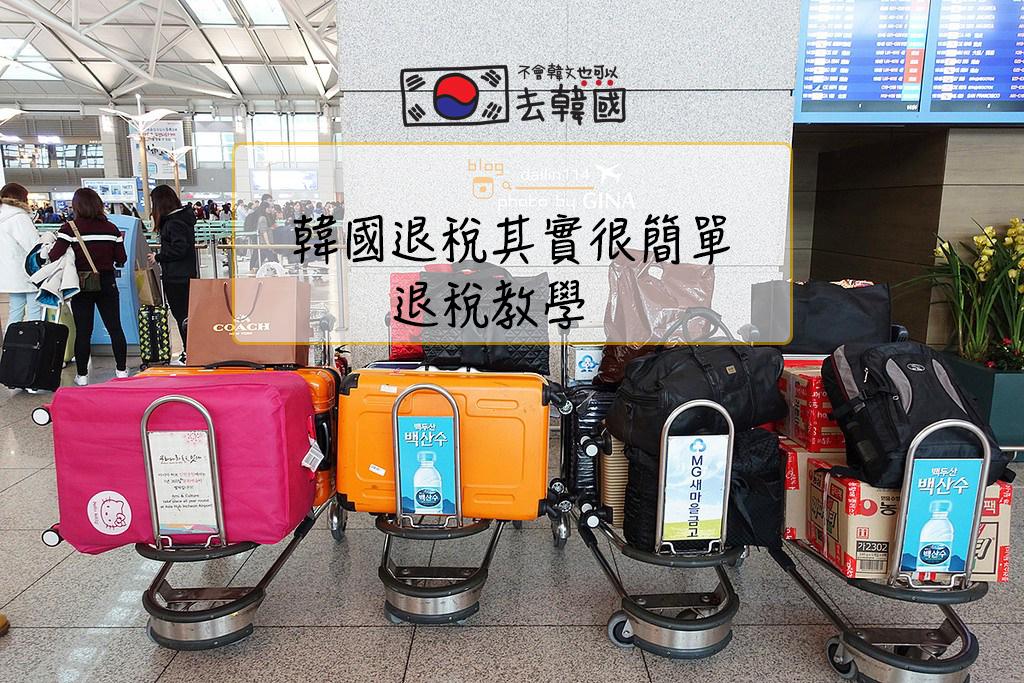 【2020韓國退稅】仁川國際機場|自助及首爾市區退稅、級距計算|網路手機快速報到+出入境攜帶及申報物品相關規定 @GINA環球旅行生活