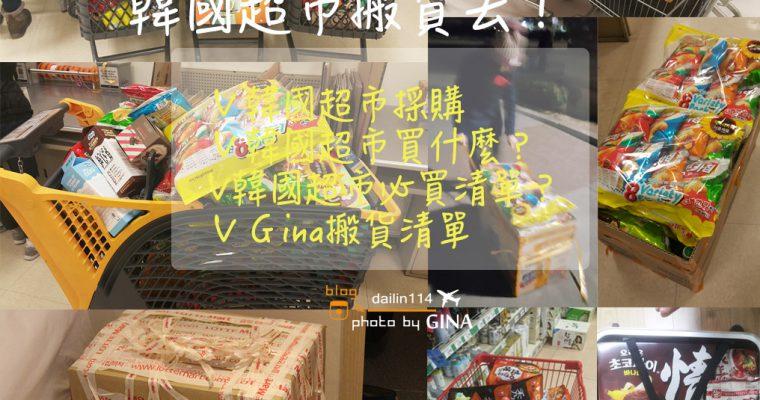 韓國超市買不停 韓國超市搬貨去》韓國超市買什麼?必買清單?韓國泡麵、餅乾、糖果、燒酒、辣椒醬、零食推薦 包含商品韓元價格參考一次滿足(GINA必買清單推薦) @Gina Lin