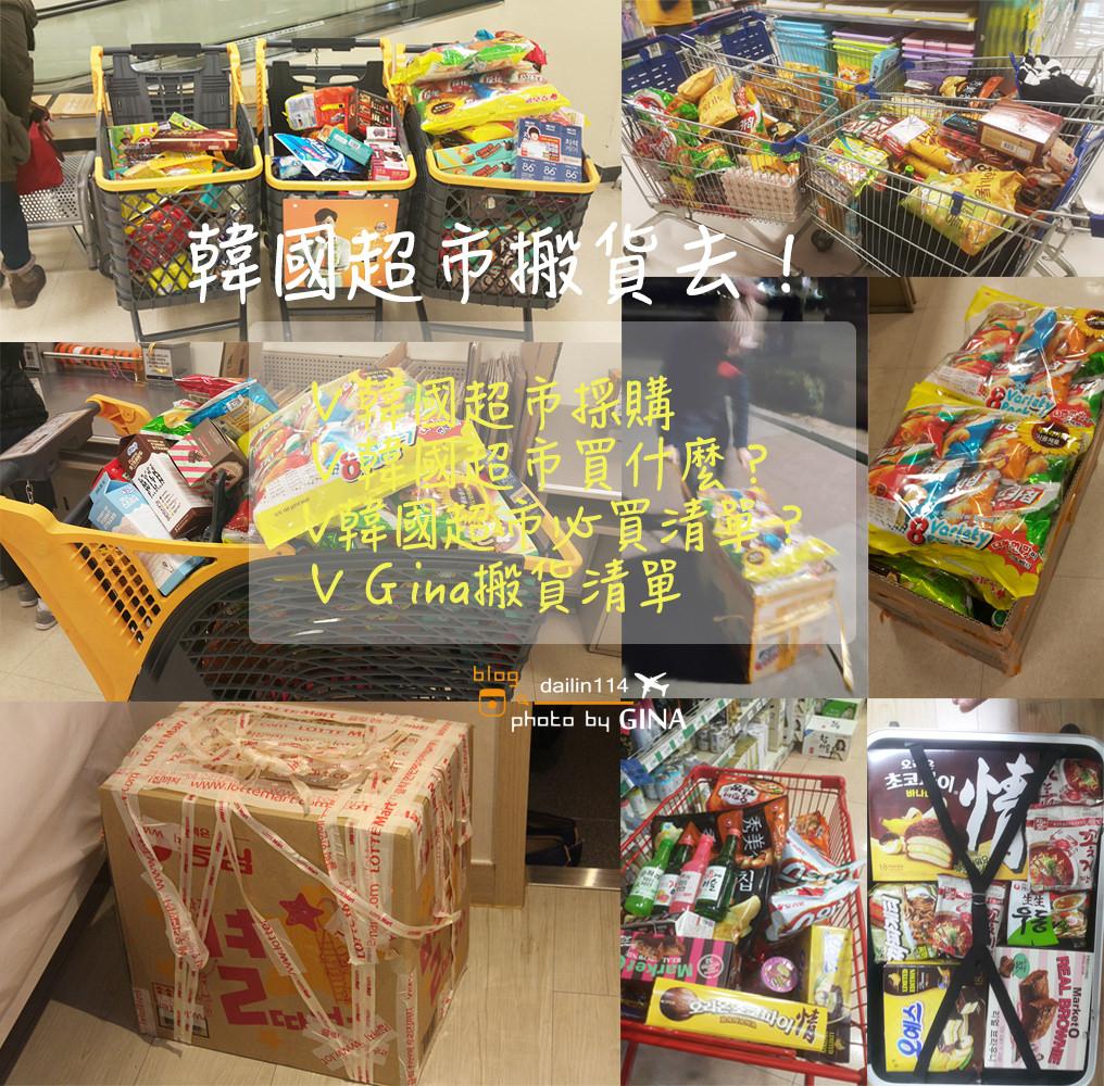 【2020韓國超市必買】必買清單搬貨去|韓國泡麵、餅乾糖果、燒酒馬格利、韓式辣椒醬、人參雞湯、零食價格表 @GINA環球旅行生活|不會韓文也可以去韓國 🇹🇼