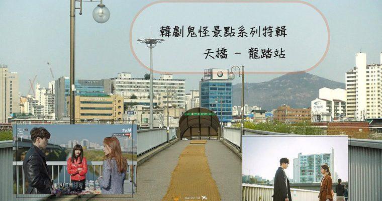 首爾韓劇鬼怪景點》鬼怪劇中常出現的天橋 / 清溪川(청계천) 首爾地鐵2號線龍踏站(용답역) @Gina Lin