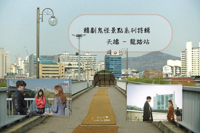 【韓劇鬼怪景點】鬼怪劇中常出現的天橋 / 首爾清溪川(청계천) 地鐵2號線龍踏站(용답역) @GINA環球旅行生活|不會韓文也可以去韓國 🇹🇼