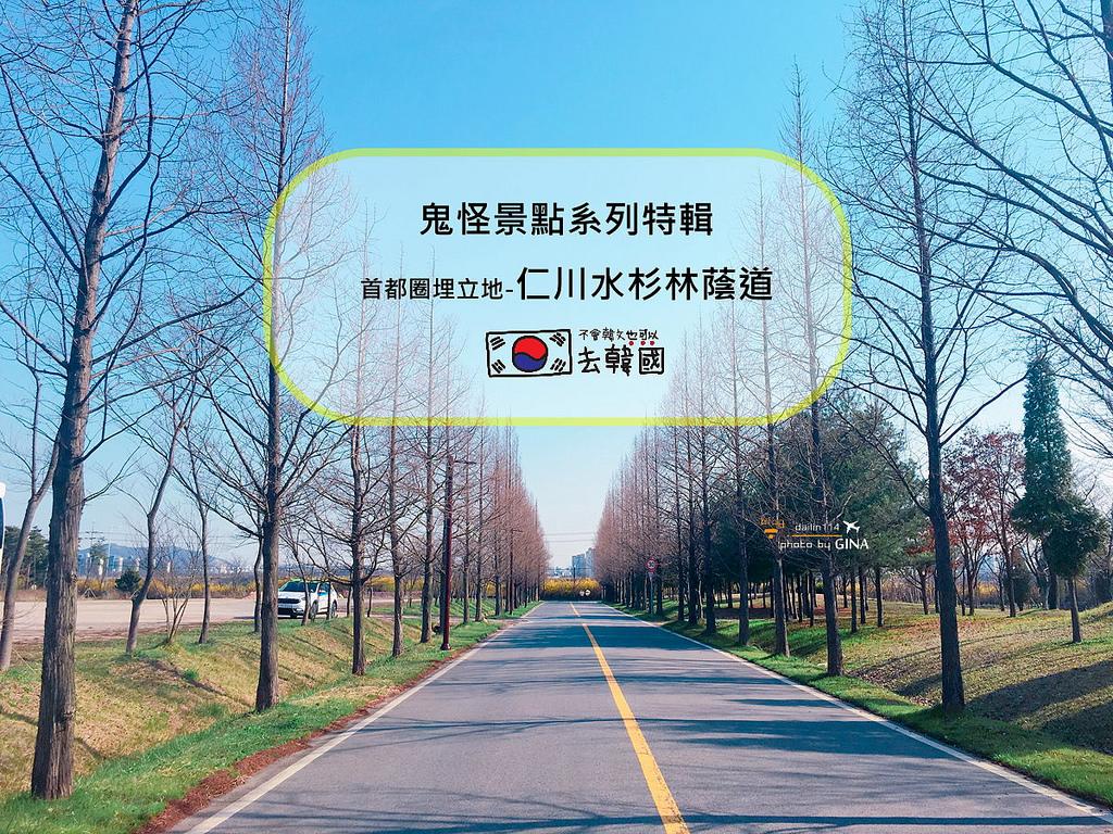 【仁川自由行】韓劇鬼怪景點|首都圈埋立地|水杉林蔭道 @GINA環球旅行生活|不會韓文也可以去韓國 🇹🇼
