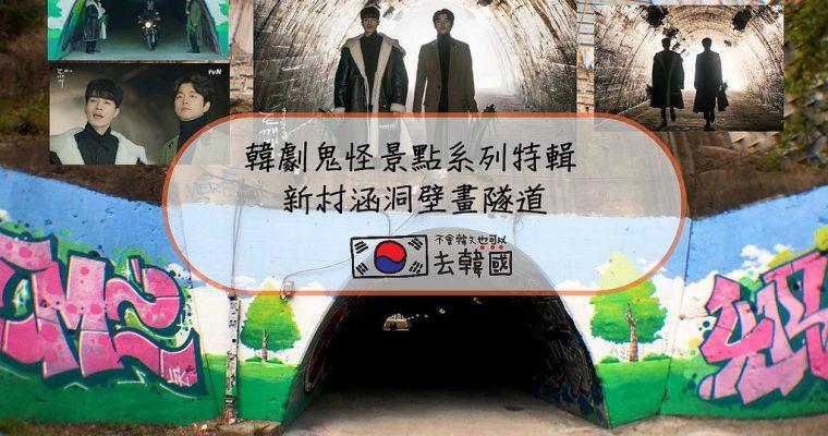 首爾韓劇鬼怪景點》新村涵洞壁畫隧道(新村站涵洞人行隧道)鬼怪跟地獄使者買蔥耍時尚隧道就在 買蔥也要這麼時尚! 附交通方式及地圖解說 @Gina Lin