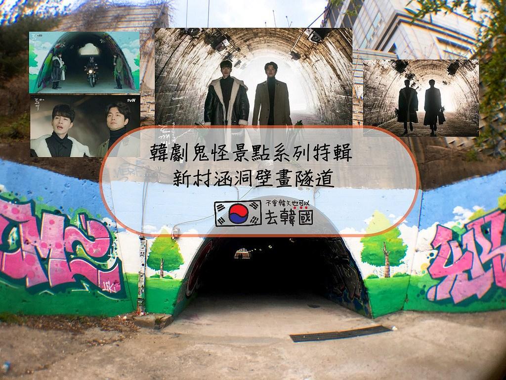 【韓劇鬼怪景點】新村涵洞壁畫隧道(新村站涵洞人行隧道)鬼怪跟地獄使者買蔥耍時尚隧道!買蔥也要這麼時尚! 附交通方式及地圖解說 @GINA環球旅行生活