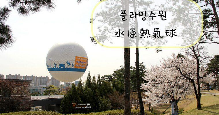 京畿道賞櫻景點》水原華城新玩法 來搭熱氣球囉!Flying Suwon(플라잉수원) @Gina Lin