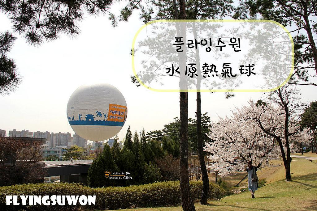 【韓國賞櫻】京畿道景點|水原華城新玩法 來搭熱氣球囉!Flying Suwon(플라잉수원) @GINA環球旅行生活|不會韓文也可以去韓國