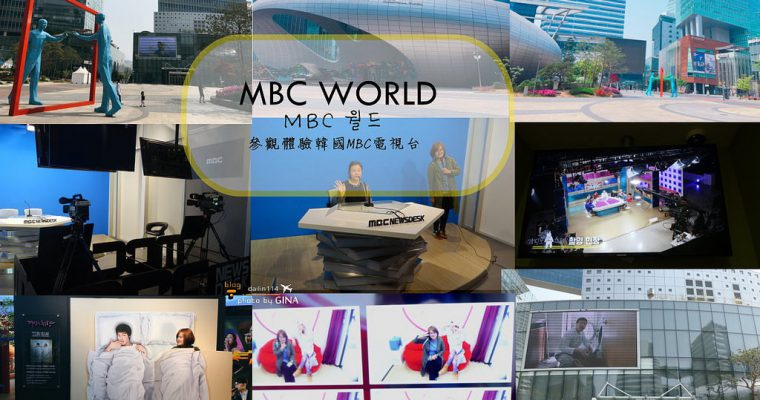 首爾室內景點》MBC WORLD電視主題公園 追星必來 從主播體驗/現實中的新聞台/錄音/綜藝節目現場參觀(需先預約)MBC World /월드 @Gina Lin