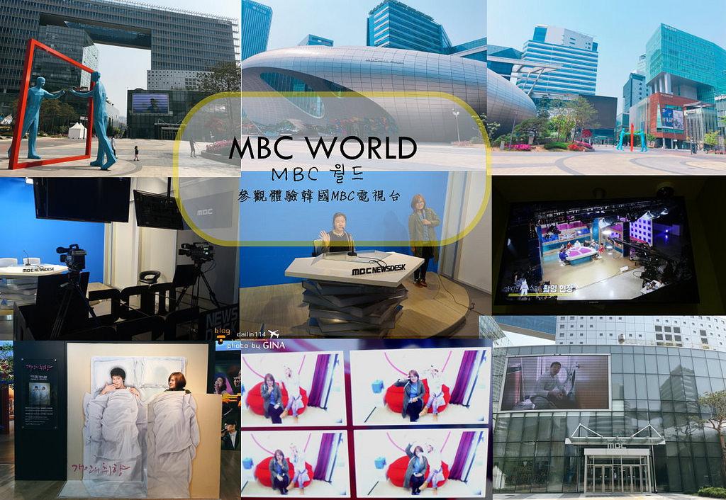 【MBC WORLD電視主題公園】韓國首爾追星必來.從主播體驗/現實中的新聞台/錄音/綜藝節目現場參觀(需先預約) @GINA LIN