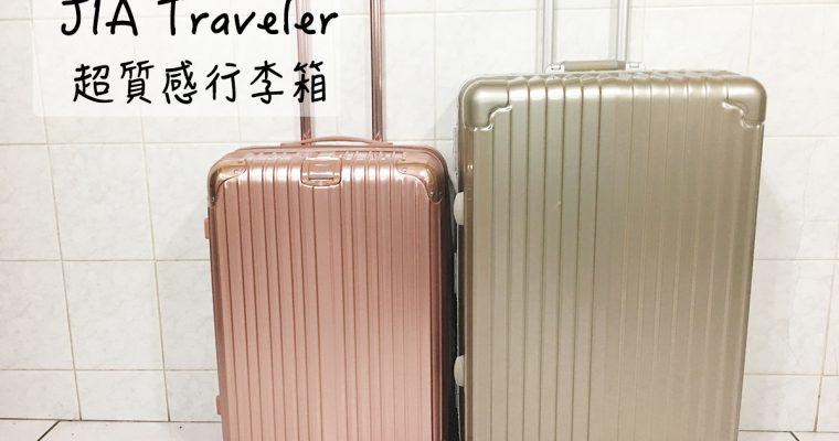 JIA Traveler超質感行李箱 29吋JIA銀河旅者、24吋JIA扶桑戀語系列行李箱 + 澳洲伯斯走跳小記事 @Gina Lin
