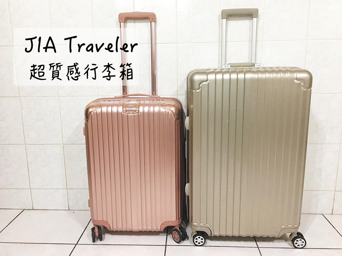 JIA Traveler超質感行李箱 29吋JIA銀河旅者、24吋JIA扶桑戀語系列行李箱 + 澳洲伯斯走跳小記事 @GINA環球旅行生活