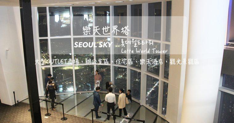 2020首爾樂天世界塔SEOUL SKY 123層最高樓來了 Lotte World Tower+ 石村湖超美春花 附地圖及交通方式 롯데월드타워 @Gina Lin