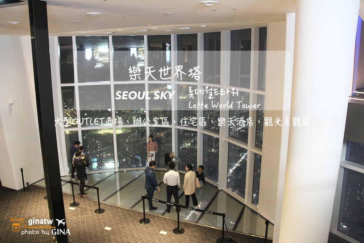 【首爾樂天世界塔】2020 SEOUL SKY優惠門票|Lotte World Tower|123層最高樓來了!石村湖超美春花、附交通地圖 @GINA環球旅行生活|不會韓文也可以去韓國 🇹🇼