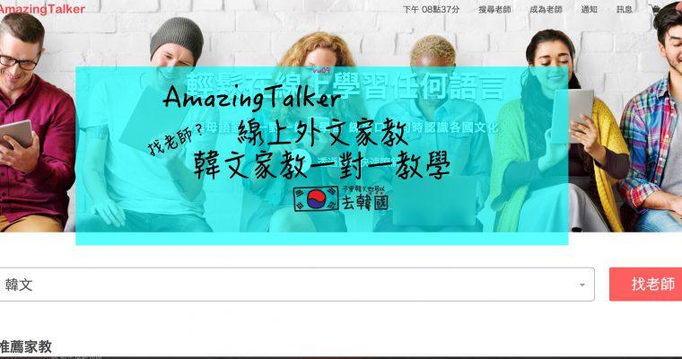 韓英日家教推薦》AmazingTalker 線上外語家教 不管你在哪裡都可以學習 學外語找韓文老師好方便! @Gina Lin
