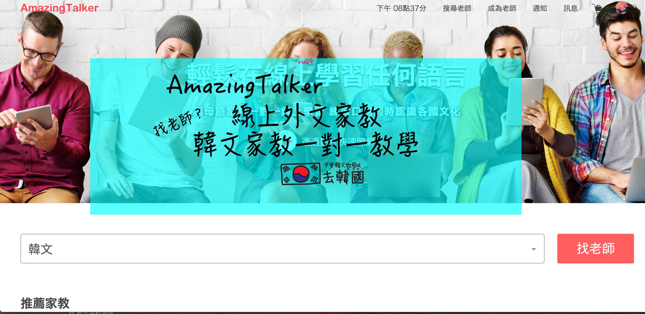 【AmazingTalker評價】在澳洲試線上上課心得|韓英日家教推薦|線上外語家教|學外語、找韓文老師 @GINA環球旅行生活|不會韓文也可以去韓國