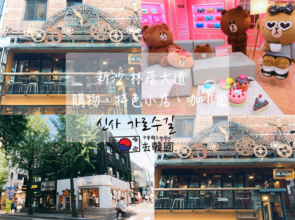 【新沙林蔭大道】AR.TRAIN Cafe 特色咖啡廳|韓國人才會來的小巷弄店家 +街拍、LINE FRIENDS CAFE&STORE(附上下載首爾免費地圖資訊) @GINA環球旅行生活