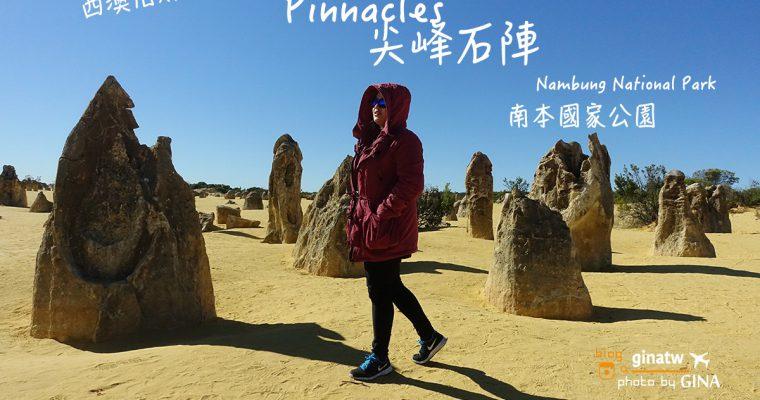 西澳伯斯景點》伯斯必玩 尖峰石陣(Pinnacles)拍不停 南本國家公園(Nambung National Park)+休息站CAFE VERGE 301咖啡廳到地澳洲紅蘿蔔蛋糕及超美秘境海邊 @Gina Lin