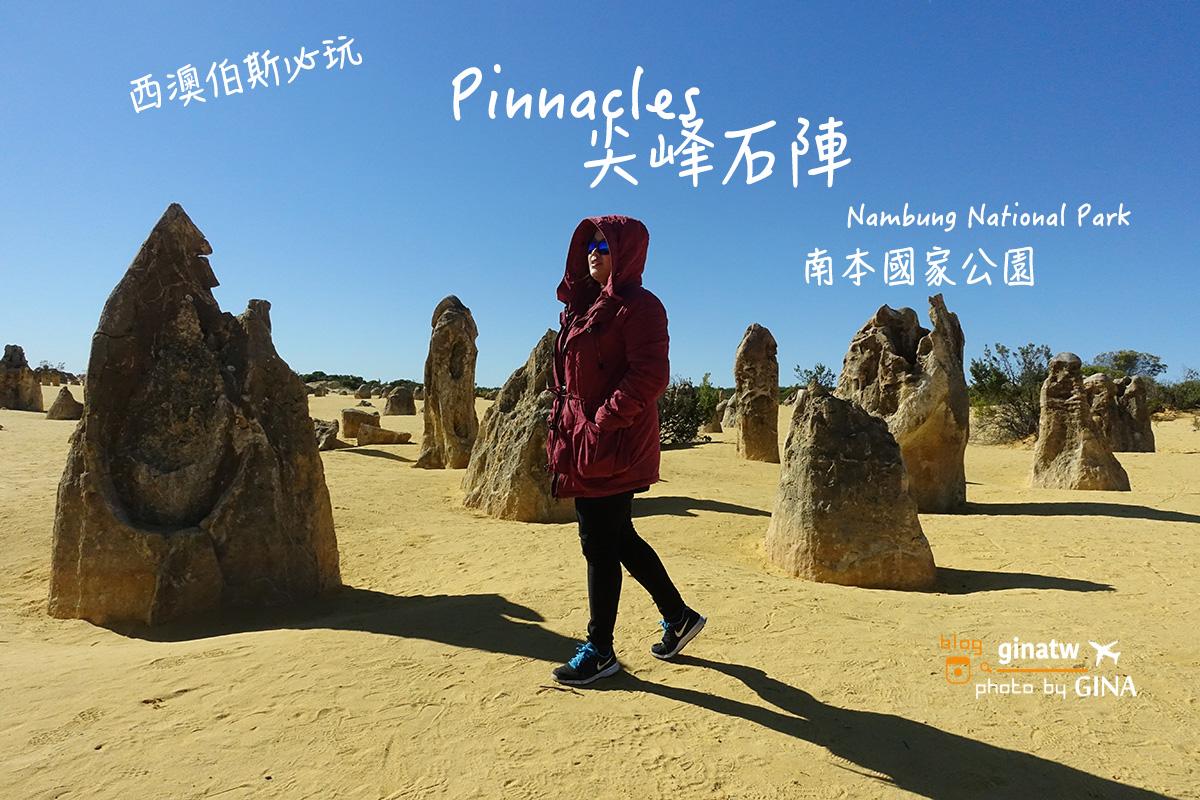 【西澳伯斯景點】2020尖峰石陣一日遊(Pinnacles)必玩拍不停.南本國家公園(Nambung National Park)+休息站CAFE VERGE 301咖啡廳|澳洲紅蘿蔔蛋糕|超美秘境海邊 @GINA旅行生活開箱
