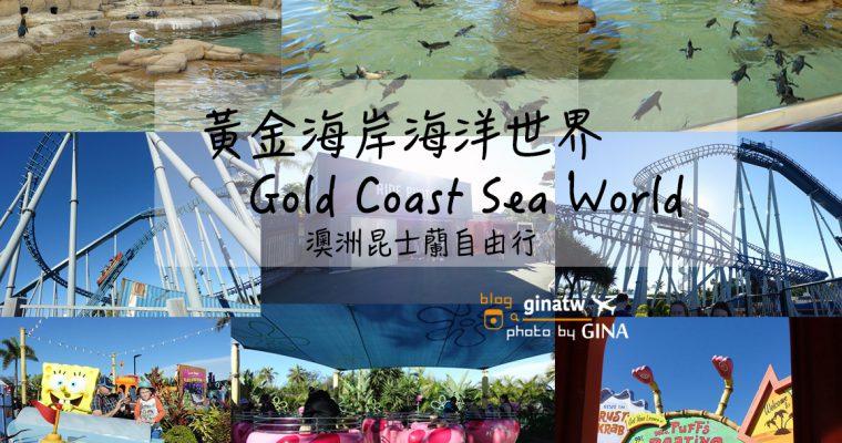 澳洲黃金海岸自由行》昆士蘭黃金海岸海洋世界(Gold Coast Sea World)大人小孩都愛玩!海洋世界玩樂重點解析+觀賞超可愛海豚+海豹+企鵝一次通通看 @Gina Lin