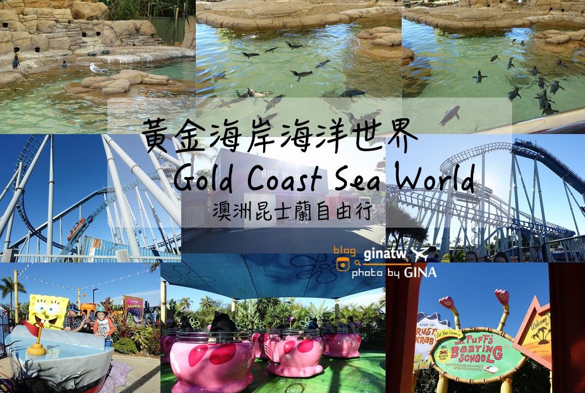【昆士蘭自由行】澳洲黃金海岸|海洋世界攻略(Gold Coast Sea World)可愛海豚、海豹、企鵝一次通通看 @GINA環球旅行生活