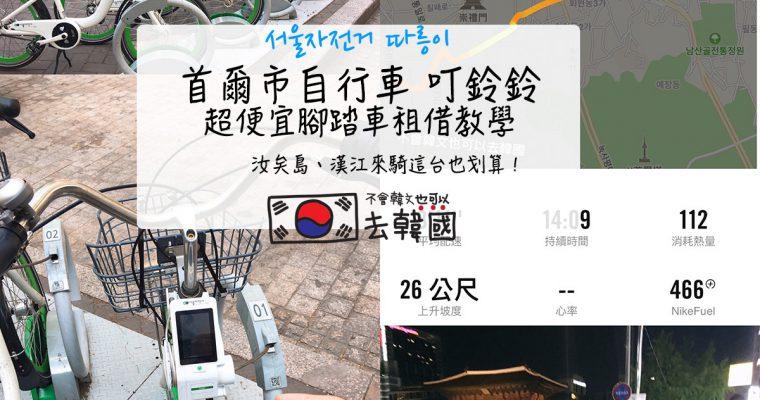 韓國最新 Bike Seoul 首爾腳踏車租借教學 首爾市區玩再晚都不怕沒車回家!跟著韓國在地生活才會這樣玩~(首爾租腳踏車全中文化自己預約不用透過他人教學!!) @Gina Lin