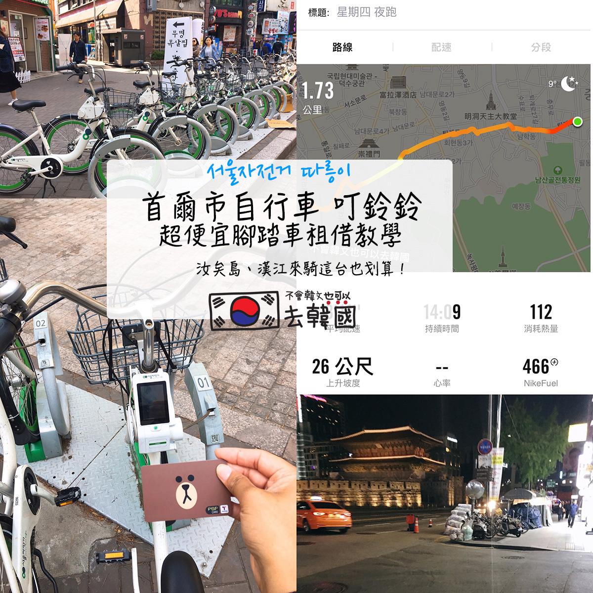 【韓國腳踏車租借】首爾Bike Seoul教學、首爾租腳踏車 @GINA環球旅行生活