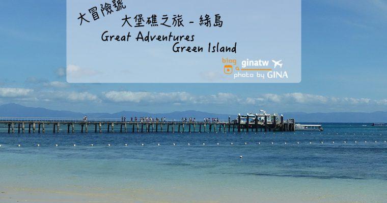 澳洲凱恩斯自由行》凱恩斯大堡礁 大冒險號(GREAT ADVENTURES)超級美的外島-澳洲綠島(AU Green Island) 外堡礁(OUTER GREAT BARRIER REEF) @Gina Lin