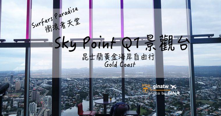 澳洲黃金海岸自由行》衝浪者天堂 白天夜景都很美的 Sky Point Q1景觀台約會來這裡就對了!(Gold Coast Surfers Paradise) @Gina Lin