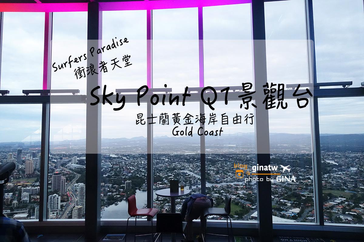 【黃金海岸自由行】Sky Point Q1景觀台線上門票優惠|衝浪者天堂景點|白天夜景都很美|Gold Coast Surfers Paradise|近布里斯本景點 @GINA環球旅行生活|不會韓文也可以去韓國 🇹🇼