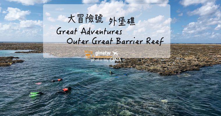澳洲凱恩斯自由行》凱恩斯大堡礁 大冒險號(Great Adventures)諾曼外堡礁(Outer Great Barrier Reef)海上Buffet吃到飽、外堡礁游泳看大堡礁、凱恩斯深潛、水上摩托車 @Gina Lin