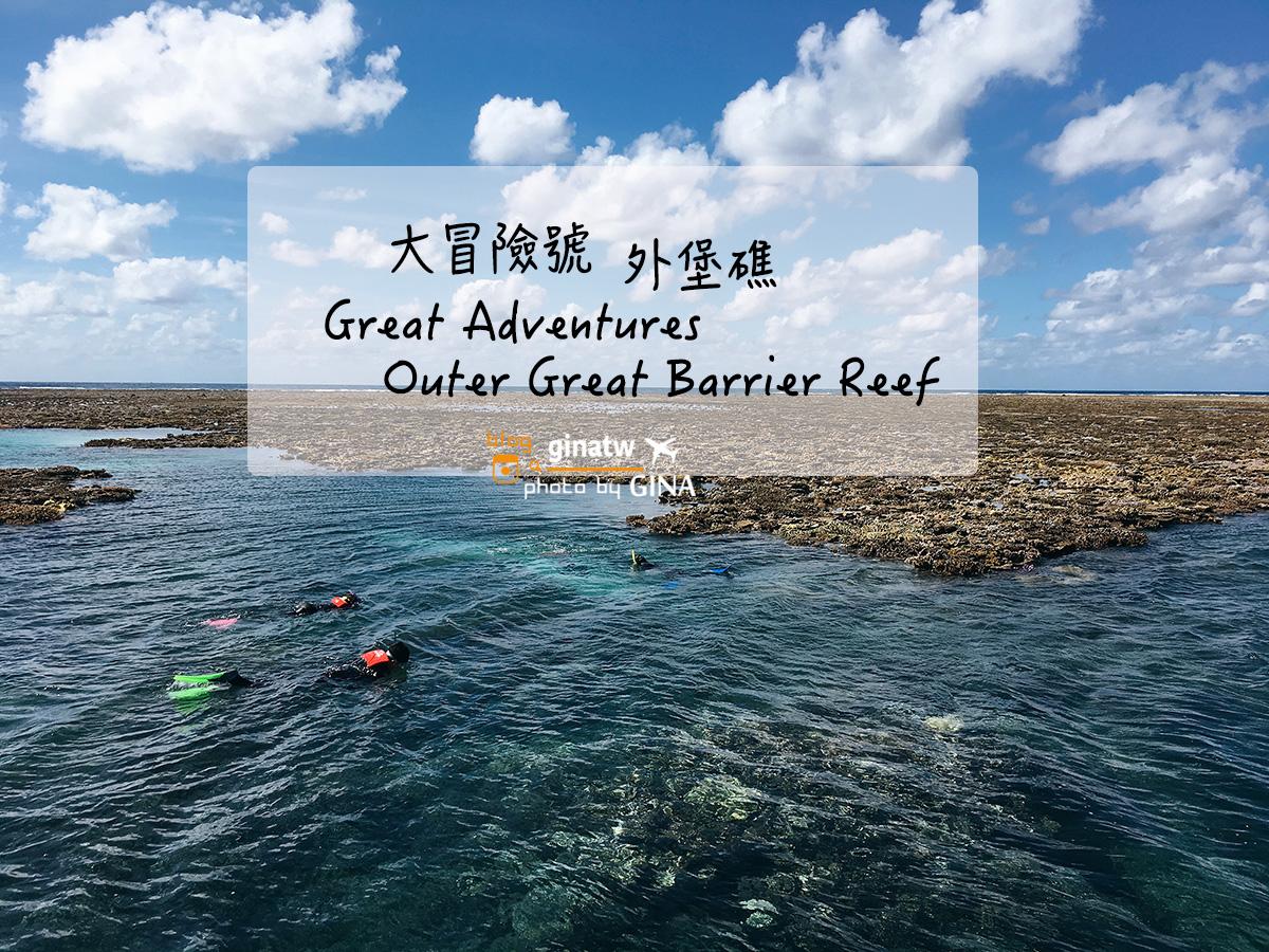 【凱恩斯自由行】澳洲大堡礁|大冒險號-諾曼外堡礁|海上Buffet吃到飽、外堡礁游泳看大堡礁、凱恩斯深潛、水上摩托車 @GINA環球旅行生活|不會韓文也可以去韓國