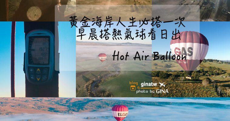 澳洲黃金海岸自由行》黃金海岸熱氣球體驗 (Gold Coast Hot Air Balloon) 人生必搭一次 雲層超級無敵美 早晨搭熱氣球看日出去! @Gina Lin