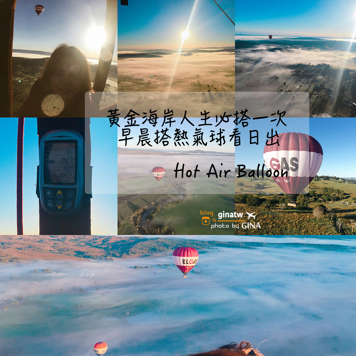【黃金海岸熱氣球】2020澳洲搭熱氣球|Gold Coast超美必玩景點|Hot Air Balloon人生必搭一次 雲層超級無敵美! @GINA環球旅行生活